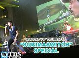 """スキマスイッチ TOUR 2015""""SUKIMASWITCH"""" SPECIAL"""