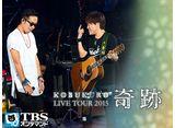 """コブクロ LIVE TOUR 2015 """"奇跡"""""""