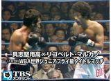 具志堅用高×リゴベルト・マルカノ(1979)