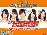 SKE48 ZERO POSITION AKB48選抜総選挙直前 60分緊急生討論SP