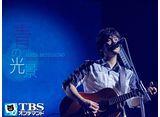 秦基博 CONCERT TOUR 2016−青の光景−