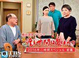 橋田壽賀子ドラマ「渡る世間は鬼ばかり」2016 前篇