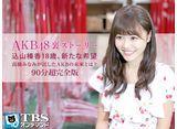 AKB48裏ストーリー 込山榛香18歳、新たな希望