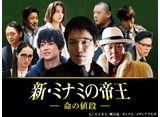 関西テレビ おんでま「新・ミナミの帝王〜命の値段〜」