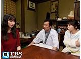 TBSオンデマンド「結婚式の前日に #3」