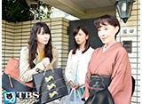 TBSオンデマンド「結婚式の前日に #4」