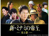 関西テレビ おんでま「新・ミナミの帝王〜光と影〜」