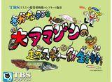 さかなクンと大アマゾンの超スギョ〜イ!!生き物たち