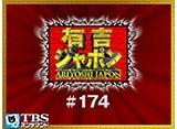 TBSオンデマンド「有吉ジャポン #174」
