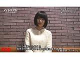 フジテレビオンデマンド「アイドリアル〜アイドルの今を切り取る〜 #5 (2017/2/10放送分)」