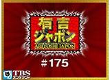 TBSオンデマンド「有吉ジャポン #175」