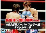 崔龍洙×畑山隆則(1998) WBA世界スーパーフェザー級タイトルマッチ