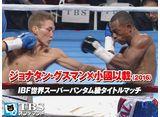 ジョナタン・グスマン×小國以載(2016) IBF世界スーパーバンタム級タイトルマッチ
