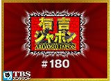 TBSオンデマンド「有吉ジャポン #180」