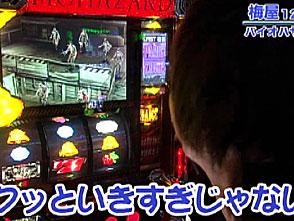 嵐・梅屋のスロッターズ☆ジャーニー #205 群馬県 後編