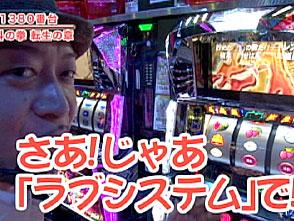 嵐・梅屋のスロッターズ☆ジャーニー #218 石川県 前編