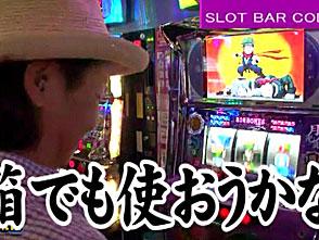 芸術家しんのすけの回胴浪漫飛行 #105/#106 後編
