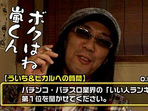 ういちとヒカルのおもスロいテレビ スペシャル #002