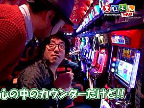 スロもんTAG #26 木村魚拓&辻ヤスシ vs 塾長&嵐 2
