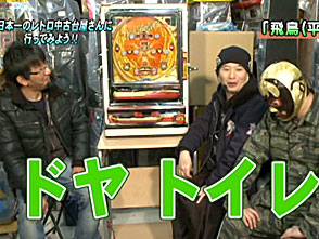 マニアの遺言 #71「日本一の中古台屋さんに行ってみよう!!」後編