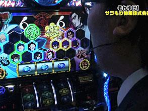 ガル憎・塾長のそれゆけ!サラもり物産株式会社 #49(前半戦)