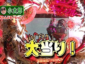 炎の!!パチンコ頂リーグ #25 助六 vs 小太郎