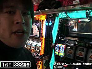 パチスロ必勝ガイド・セレクション Vol.5 #6 勝ち抜き実戦バトル!! 後編