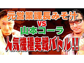 パチスロ必勝ガイド・セレクション Vol.6 #6 みそ汁vs山本コーラ「人気機種実戦バトル!!」