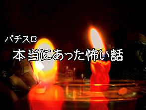パチスロ必勝ガイド・セレクション Vol.7 #2 パチスロ本当にあった怖い話
