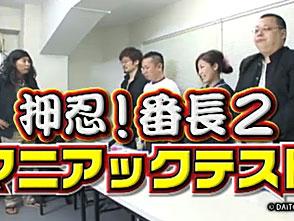 パチスロ必勝ガイド・セレクション Vol.7 #10 押忍!番長2 マニアックテスト
