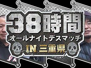 パチスロ必勝ガイド・セレクション Vol.8 #5 38時間オールナイトデスマッチin三重県