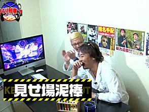 サラもり刑事〜パチスロ捜査班〜 #13