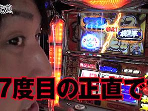 まりも道 第8話 スロット吉宗でガチ実戦!!