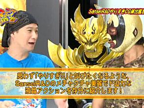 マニアの遺言 #83「SanseiR&DやりすぎCG演出鑑賞会!!」