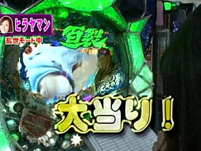 炎の!!パチンコ頂リーグ #24 ヒラヤマン vs 守山アニキ