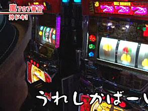 嵐・梅屋のスロッターズ☆ジャーニー #279 新潟県 後編