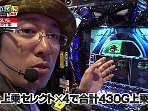 スロもんTAG #71 中武一日二膳&塾長 vs ういち&オモダミンC 3