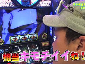 エブリーのGoing My EVERY day vol.29 SLOTバジリスク〜甲賀忍法帖〜絆 後編
