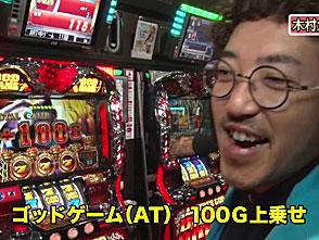 情熱!パチスロリーグ #15 ガッツ vs 木村魚拓(前半戦)