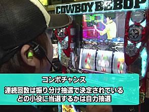 旬速ホール実戦! #8 パチスロ カウボーイビバップ