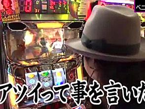芸術家しんのすけの回胴浪漫飛行 #135/#136 前編