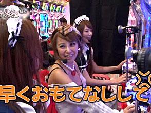 ヒラヤマンのおもてなし #13 浜田ブリトニー「CRぱちんこAKB48 バラの儀式」前編