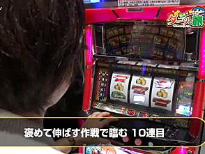 まりも☆舞のダーツの旅 in GIZNA S-style #11/#12