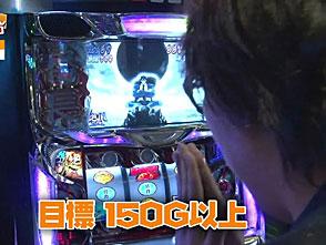 スロもんTAG #79 中武一日二膳&塾長&無道X vs 八百屋コカツ 3