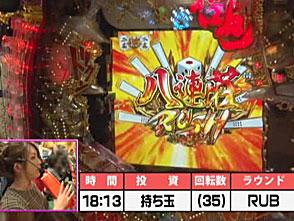 ビワコのラブファイター #154「CR哲也2〜雀聖再臨〜」