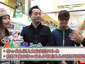 【特番】第2回ドキッ!おっさんだらけのハネモノ大会 本編