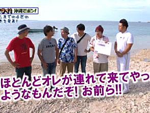 【特番】ハイサイ!沖縄でポン! 本編