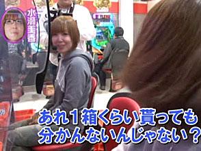 水瀬&りっきぃ☆のロックオン Withなるみん #131 東京都大田区