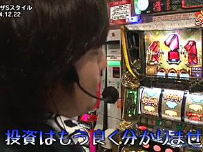 まりも☆舞のダーツの旅 in GIZNA S-style #17/#18