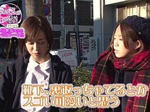 ビワコ?かおりっきぃ☆のこれが私の生きる道Plus #14 及川奈央 2